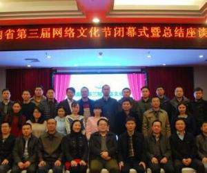 The Third Online Hunan Cultural Festival Concluded
