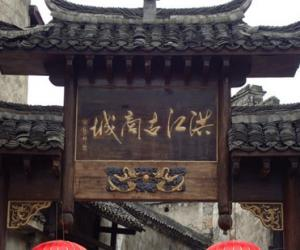 Hongjiang Ancient Commercial Town