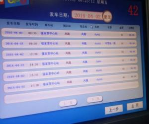 Zhangjiajie to Fenghuang Regular Bus Time Table(April-November)