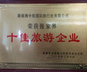 Hunan XZL international travel agency won the top ten in 2016
