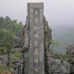 hunan Mount Dawei Park 13