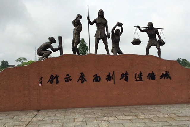 Changde Chengtoushan Cultural Site