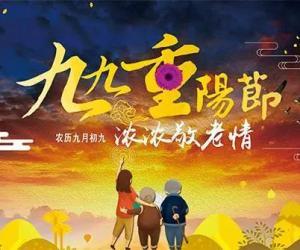 Double Ninth (Chong-yang) Festival