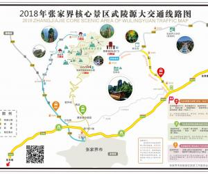2018 Zhangjiajie core scenic area of Wulingyuan traffic map
