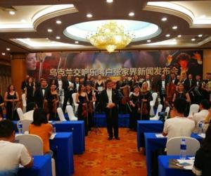 Ukrainian Symphony Orchestra settled in Zhangjiajie