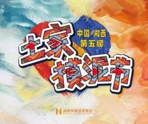 Zhangjiajie Moni Festival