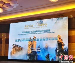 Zhangjiajie Launches Investment Promotion Conference in Shanghai