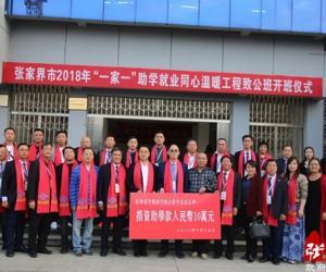 Philippines' Li Zhensheng came to Zhangjiajie to donate