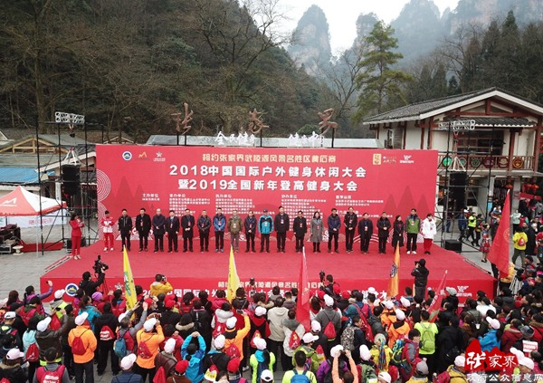 2019 National Mountainmeeting Festival was held in Zhangjiajie