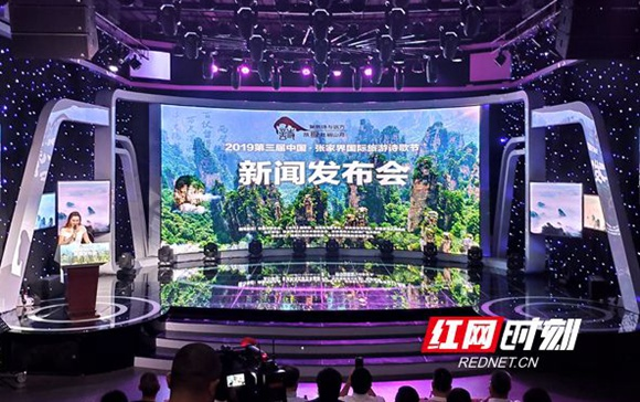 The 3rd Zhangjiajie International Tourism Poetry Festival Opens